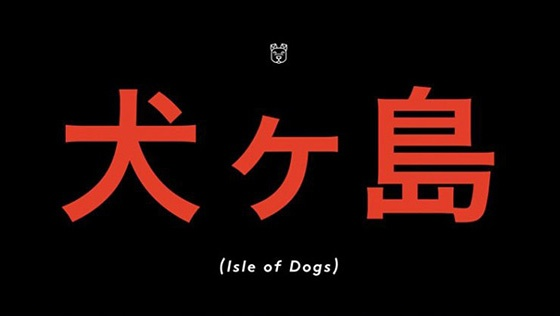 Isle Of Dogs Get Ready To Jump
